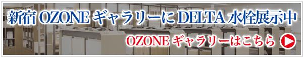 新宿OZONEギャラリーにDELTA水栓展示中