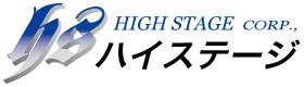 輸入建材・輸入住宅のハイステージ ロゴ